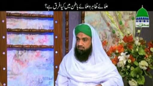 Ulama e Zahir Aur Ulama e Batin Main Kia Farq Hai?