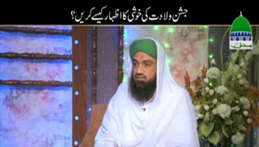 Jashn e Wiladat Ki Khushi Ka Izhar Kaisay Karain?