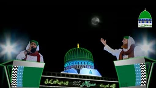 Jesay Meray Sarkar Hai Aisa Nahi Koi Ep 01 - Huzoor ﷺ Kay Ikhtiyarat