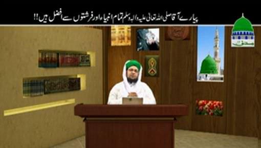 Pyaray Aaqa ﷺ Anbiya Aur Farishton Say Afzal Hain