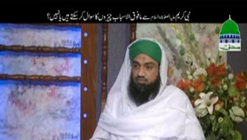 Nabi e Kareem ﷺ Say Ma Fauq ul Asbab Cheezon Ka Suwal Kar Saktay Hain?