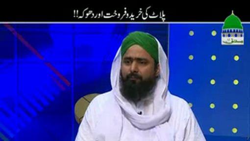 Plot Ki Khareed o Farokht Aur Dhoka