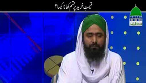 Qeemat e Khareed Par Qasam Khana Kaisa?