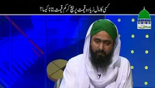 Kisi Ka Maal Ziyada Qeemat Par Bech Kar Kam Qeemat Batana Kaisa?