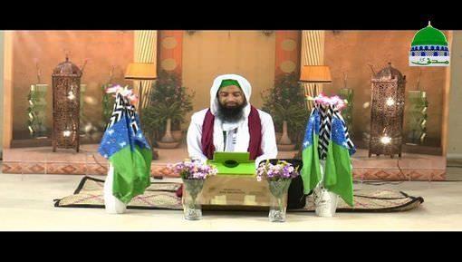 Islam Aur Dars e Muhabbat Ep 09 - Maa Bap Say Husn e Suluk Karo