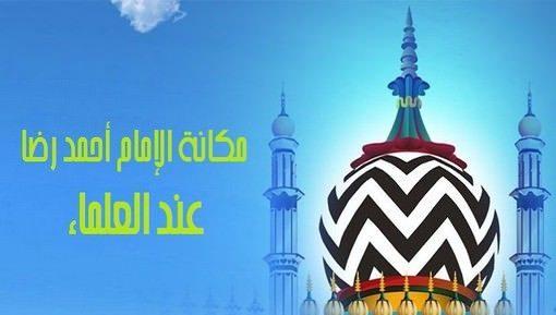 مكانة الإمام أحمد رضا عند العلماء