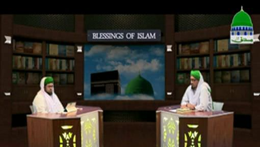 Blessings Of Islam Ep 18 - The Protection Of Good Deeds