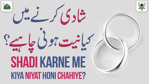 Nikah Main Kia Niyat Honi Chahiye?