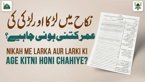 Nikah Main Larkay Aur Larki Ki Umar Kitni Honi Chahiye?