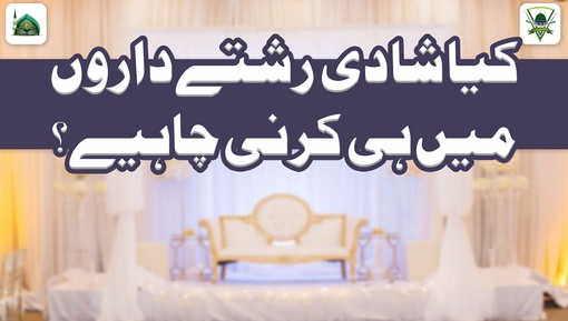 Kia Nikah Rishtay Daron Main Hi Karna Chahiye?