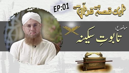 Aik Qissa Hai Quran Say Ep 02 - Zibah Ho Kar Dobara Zinda Honay Walay Parinday