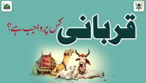 Qurbani Kis Par Wajib Hai?