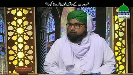 Zarorat Kay Waqt Khon Khareedna Kaisa?