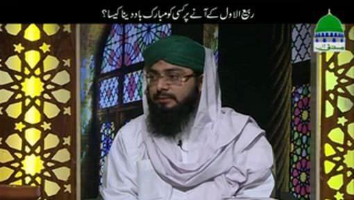 Rabi Ul Awwal Kay Anay Par Mubarak Bad Dena Kaisa?