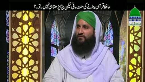Hafiz e Quran Bananay Ki Mannat Mani Magar Beta Parhta Nahi Hai