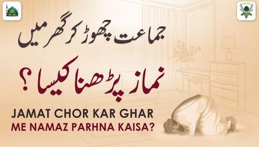 Masjid Ki Jamat Chhor Kar Ghar Main Namaz Parhna Kaisa?