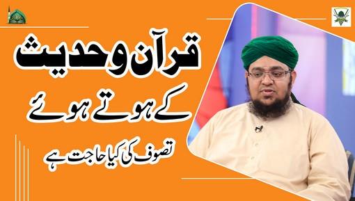 Quran Aur Hadis Hai Tu Tasawwuf Ki Kia Zarorat?