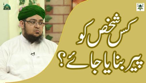 Peer Ki Sharait