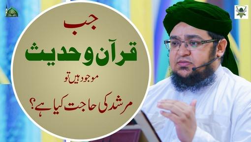 Quran o Hadis Hai Tu Murshid Ki Kia Zarorat?