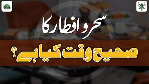 Sahr o Iftar Ka Waqt