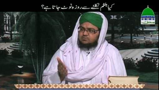 Kia Balgham Nikalnay Say Roza Toot Jata Hai?