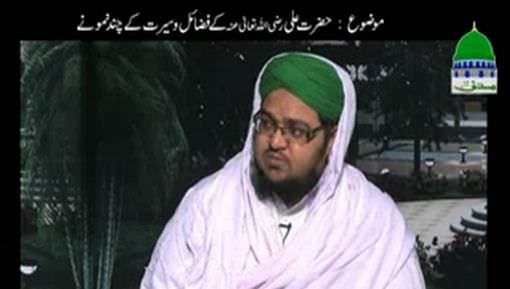 Hazrat Ali رضی اللہ عنہ Kay Chand Fazail
