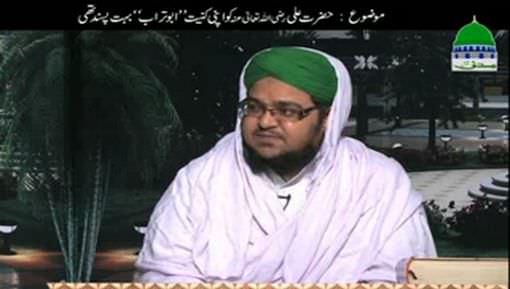 Abu Turab Kuniyat Ziyada Pasand Thi