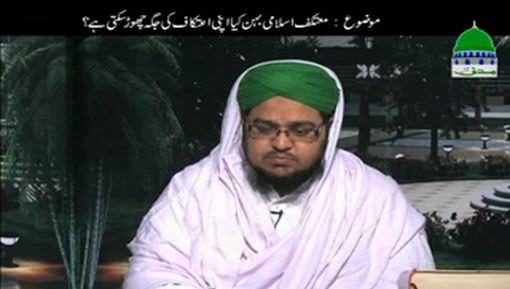 Kia Islami Behen Apni Itikaf Ki Jaga Chor Sakti Hai?