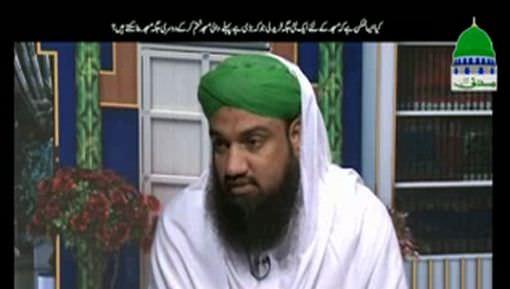 Aik Jaga Say Masjid Khatam Kar Kay Dusri Jaga Banana Kaisa?