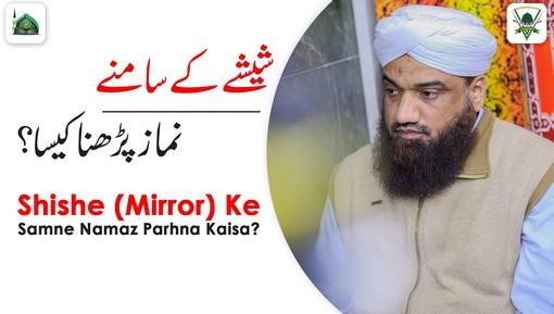 Sheeshay Kay Samnay Kharay Ho Kar Namaz Parhna Kaisa?
