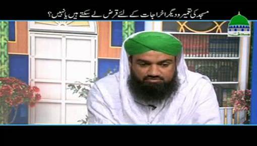Masjid Ki Tameer Kay Liye Qarz Lena Kaisa?