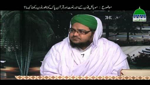 Quran e Pak Aur Naat Ko Mobile Tones Banana Kaisa?