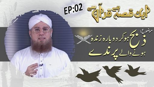 Aik Qissa Hai Quran Say Ep 03 - Mehrab e Maryam رضی اللہ تعالٰی عنہا