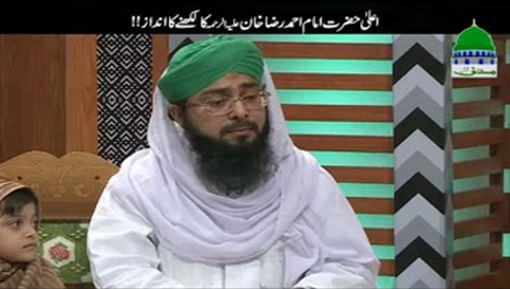 Aala Hazrat Ka Likhnay Ka Andaz