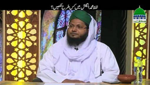 Lafz e Muhammad English Main Kis Tarah Likhain?