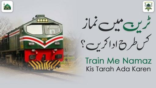 Train Waghaira Main Namaz Ki Adaigi Kaisay Ho?