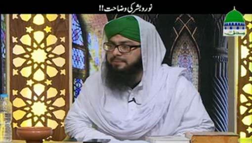 Noor o Bashar Ki Wazahat