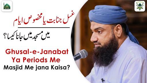 Jis Par Ghusl Farz Ho Us Ka Masjid Main Jana Kaisa?