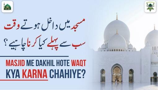 Masjid Main Dakhil Hotay Waqt Kia Karain?