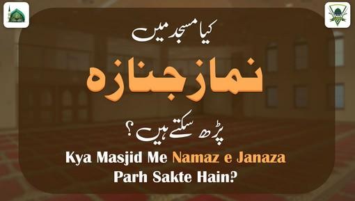 مسجد میں نمازِ جنازہ پڑھنا کیسا؟