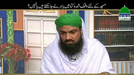 Masjid Ki Waqf Kitabain Bahir Lay Jana Kaisa?