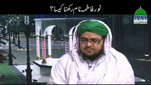 Noor Fatima Naam Rakhna Kaisa?