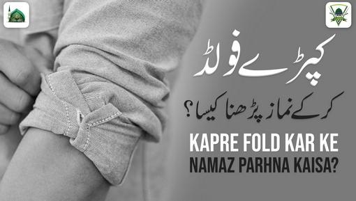 Pant Fold Kar Kay Namaz Parhna Kaisa?