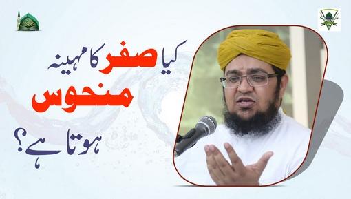 Kia Safar Ka Mahina Manhoos Hai?