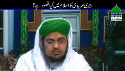 Peeri Muridi Ka Islam Main Kia Tasawwur Hai?