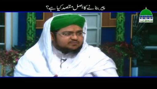Peer Bananay Ka Asal Maqsad Kia Hai?