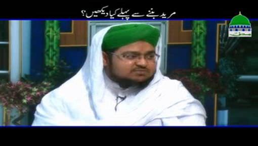 Mureed Bannay Say Pehlay Kia Dekhian?