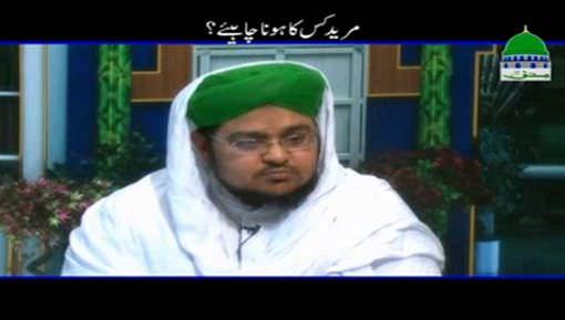 Mureed Kis Ka Hona Chahiye?