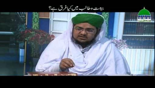 Bait Aur Talib Main Kia Farq Hai?