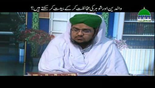Walidain Aur Shohar Ki Mukhalifat Kar Kay Bait Hona Kaisa?